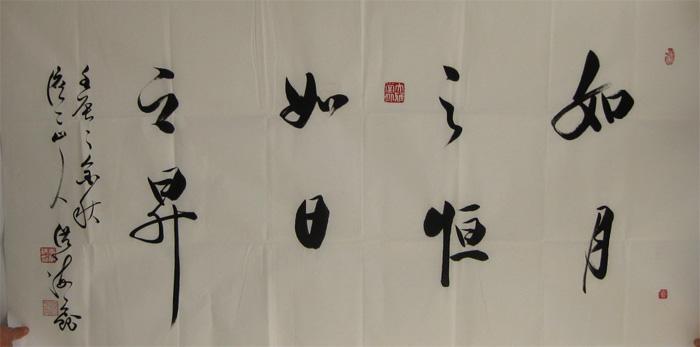 作品名称 书法 作者 李洪海 编号 7248 作品规格 136*68 价格 5600元